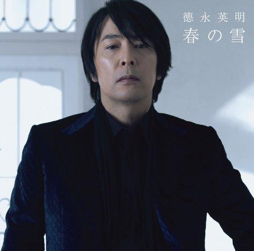 春の雪(初回限定盤)(DVD付)