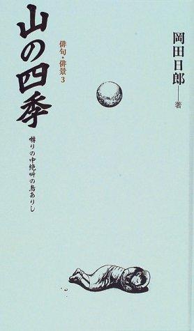 山の四季 (俳句・俳景)