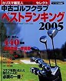 中古ゴルフクラブベストランキング—カリスマ鑑定人中山功一セレクト (2005) (Gakken sports mook)