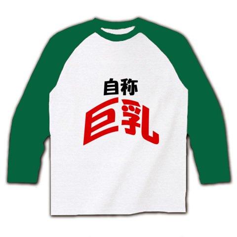 自称、巨乳 ラグラン長袖Tシャツ(ホワイト×グリーン) M