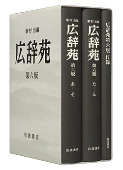 広辞苑 第六版 (机上版)