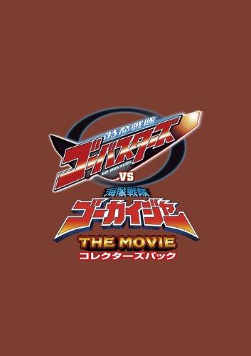 特命戦隊ゴーバスターズVS海賊戦隊ゴーカイジャー THE MOVIE コレクターズパック [DVD]