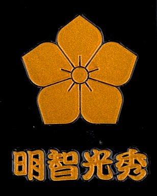 戦国武将蒔絵シール「明智光秀」
