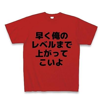 (クラブティー) ClubT 早く俺のレベルまで上がってこいよ Tシャツ(赤) M レッド