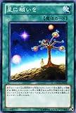 遊戯王カード 【 星に願いを 】 ORCS-JP052-N ≪オーダー・オブ・カオス≫