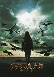 映画パンフレット★『ゲゲゲの鬼太郎 千年呪い歌』/ウエンツ瑛士、北乃きい、田中麗奈、大泉洋
