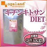 オーガランド ♪お徳用キチンキトサンDIET(3ヶ月分)