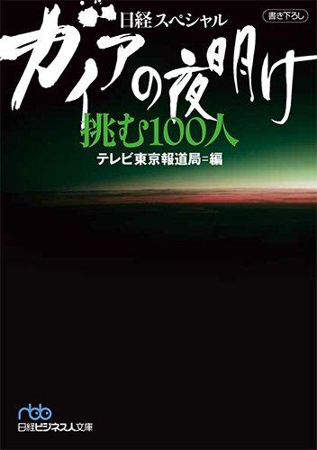 ガイアの夜明け 挑む100人 (日経ビジネス人文庫)