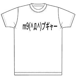プギャーTシャツ (S, 白)