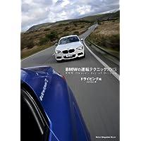 BMWの運転テクニック2013ドライビング編 (Motor Magazine Mook)