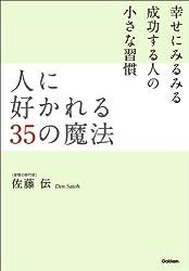 人に好かれる35の魔法 (習慣シリーズ)