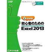 よくわかる 初心者のための Microsoft Excel 2013 (FOM出版のみどりの本)