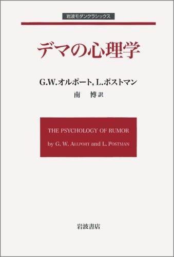 デマの心理学 (岩波モダンクラシックス)