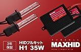 MAX HID シリーズ HIDキット H1 8000K 35W 【Amazon限定 安心の完全3年保証 完全防水・防塵 フィリップスバルブ 壊れないHID 】 h1-80k-35w