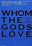ガロアの生涯―神々の愛でし人