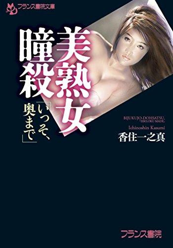 美熟女瞳殺: 「いっそ、奥まで」 (フランス書院文庫)
