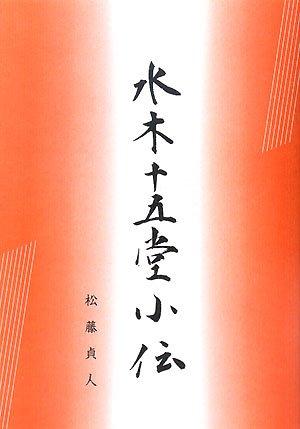 Mizuki 15 Hall biography