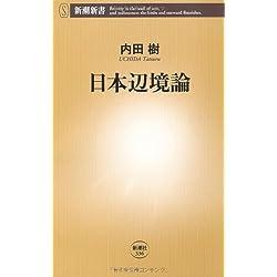 内田樹「日本辺境論 」(新潮新書)