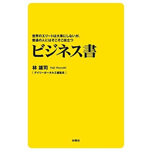 世界のエリートは大事にしないが、普通の人にはそこそこ役立つビジネス書 (扶桑社BOOK
