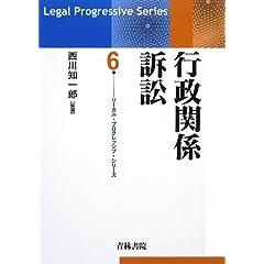 行政訴訟リーガルプログレッシブ