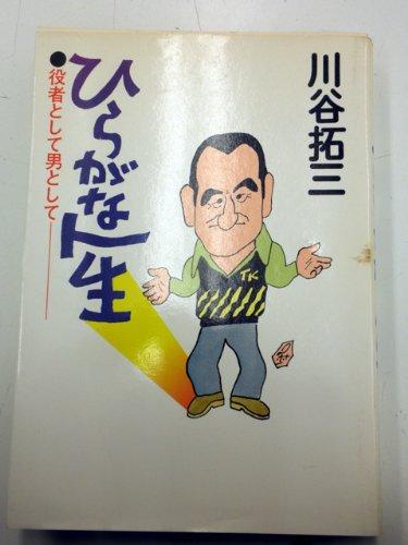 川谷拓三の画像 p1_27