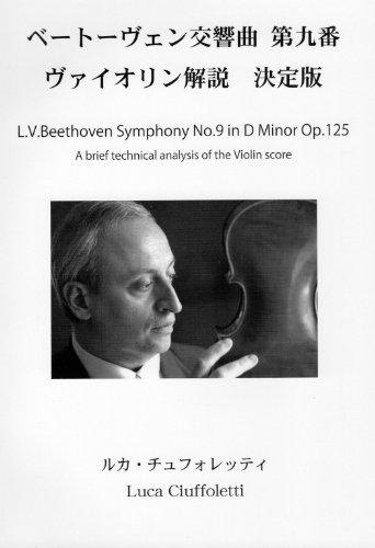 ベートーヴェン交響曲 第九番 ヴァイオリン解説 決定版