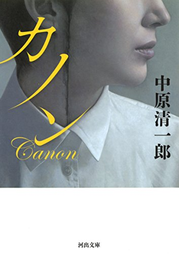 カノン (河出文庫 な)