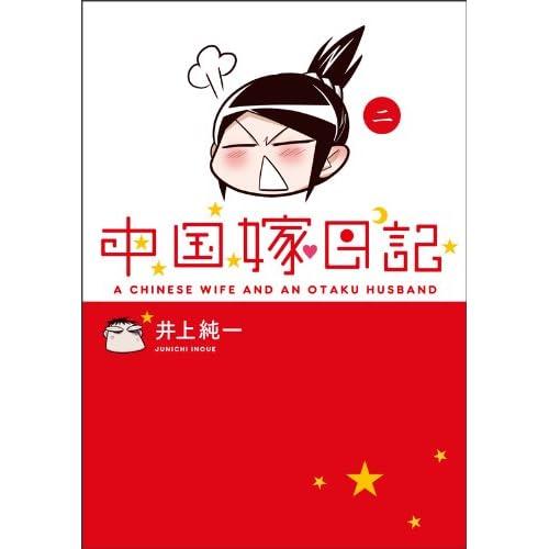 中国嫁日記 (二)