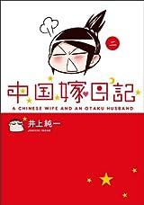 東日本大震災時の様子も描かれた「中国嫁日記」第2巻