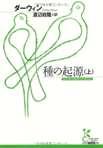 ダーウィン 種の起源〈上〉 (光文社古典新訳文庫)