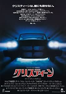 CHRISTINE - STEPHEN KING - JAPANESE MOVIE FILM WALL POSTER ...