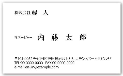 片面名刺印刷 ビジネス名刺 「type25」-1セット100枚