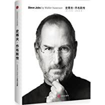 Steve Jobs (Chinese Edition)