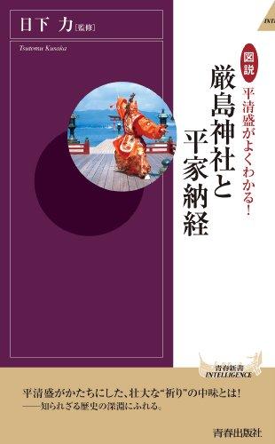 図説平清盛がよくわかる!厳島神社と平家納経