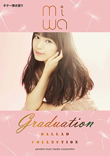ギター弾き語り miwa 『miwa ballad collection ~graduation~』