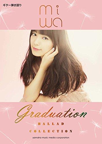 ギター弾き語り miwa 『miwa ballad collection ~graduation~』
