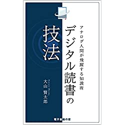 デジタル読書の技法: アナログ人間が飛躍する知識術 [Kindle版]
