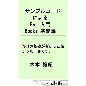 ����ץ륳���ɤˤ��Perl����Books������