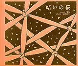 言葉の花束集〈3〉「結いの桜」 (言葉の花束集 3)