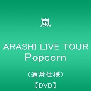 ARASHI LIVE TOUR Popcorn(通常盤) [DVD]