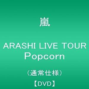 『ARASHI LIVE TOUR Popcorn(通常盤)』