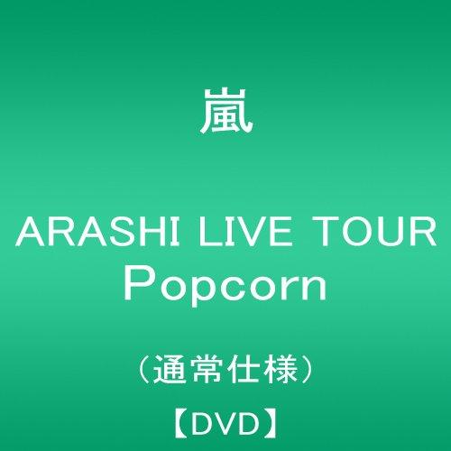ARASHI LIVE TOUR Popcorn(通常盤)【発売日以降出荷となります。】 [DVD]
