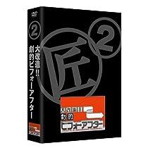 大改造!!劇的ビフォーアフター DVD-BOX II(2枚組)