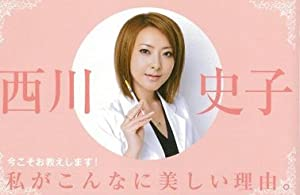 【バーゲンブック】 西川史子のだれにも教えたくない美容クリニックガイド