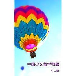 中国少女留学物語 [Kindle版]