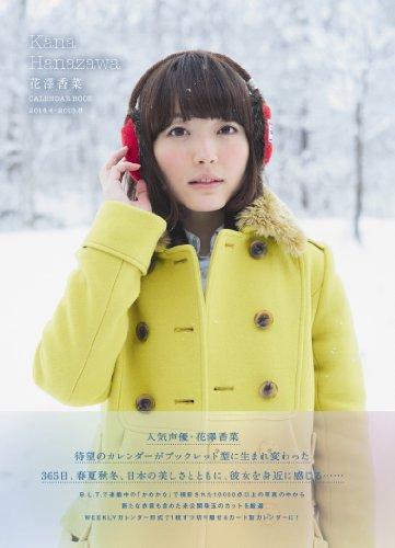 花澤香菜 CALENDAR BOOK 2014.4~2015.3 ([カレンダー])