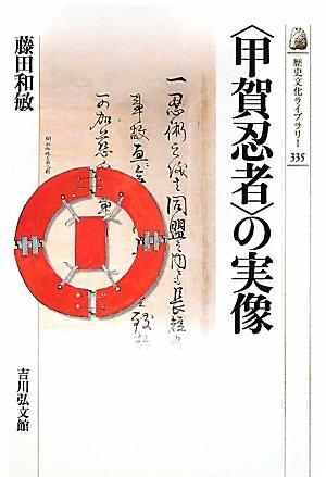 〈甲賀忍者〉の実像 (歴史文化ライブラリー)