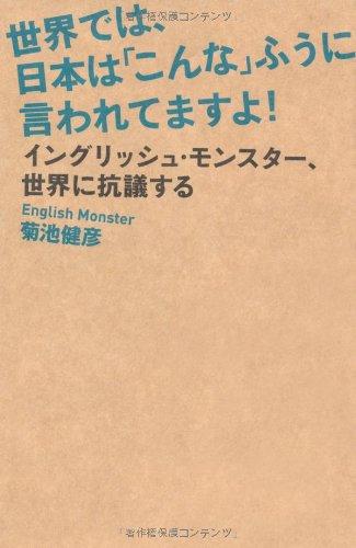 世界では、日本はこんなふうに言われてますよ! ~イングリッシュ・モンスター、世界に抗議する~