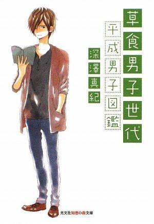 草食男子世代―平成男子図鑑 (光文社知恵の森文庫)