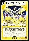 デュエルマスターズ 【 ダイヤモンド・ソード 】 DMC68-006-R 《エンジェル&デーモン》